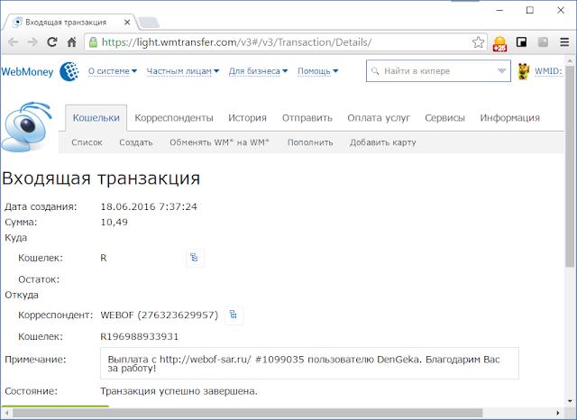 WEBOF-SAR - выплата на WebMoney от 18.06.2016 года