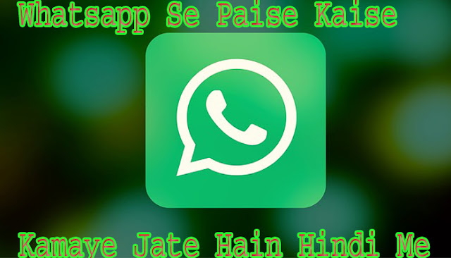Whatsapp Se Paise Kaise Kamaye Jate Hain Hindi Me