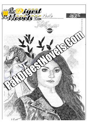 Mere Chara Gar (Complete Novel) By Nosheen Fiaz