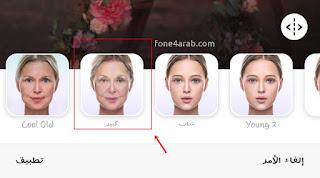 تطبيق faceapp