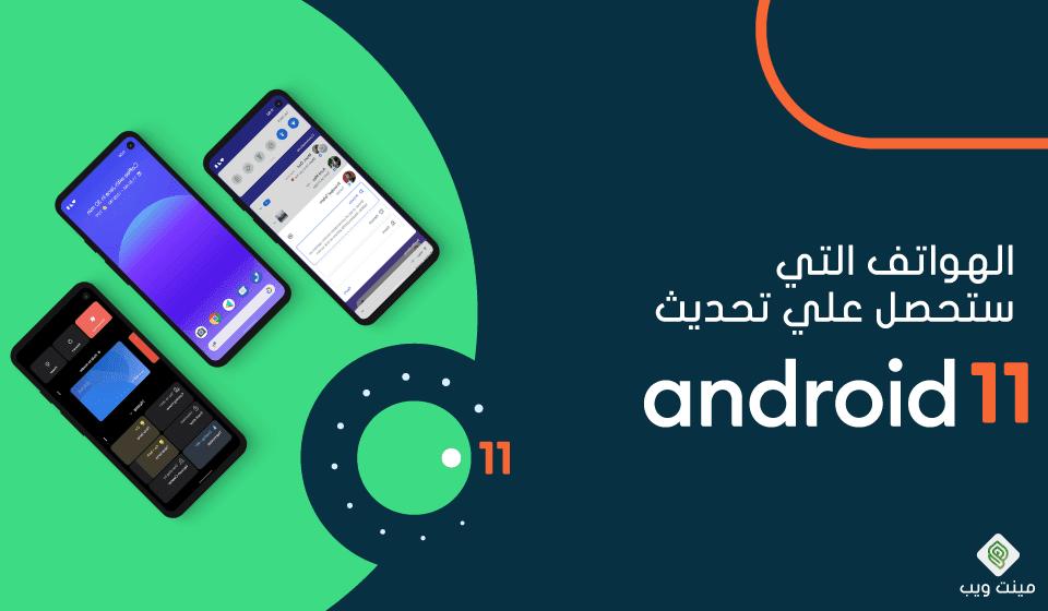 ما هي الهواتف التي تدعم اندرويد 11 ؟