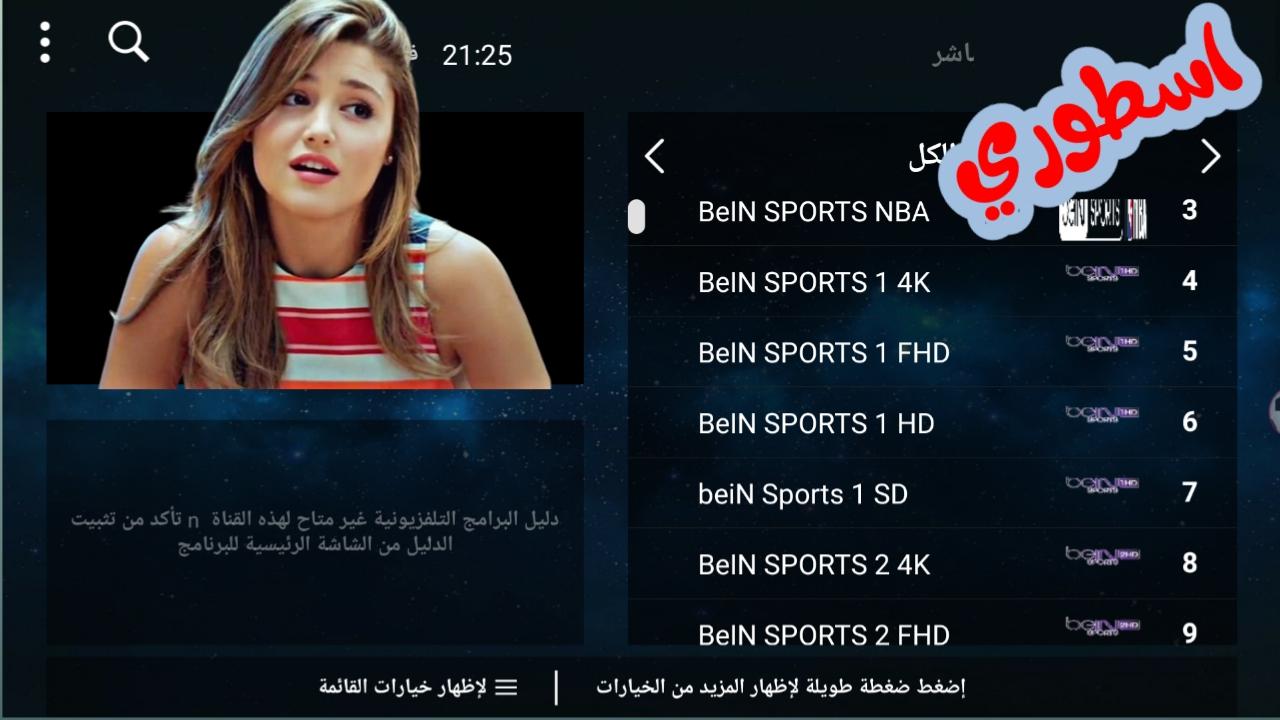 العملاق العالمي لمشاهدة اكثر من ٤٠٠٠ قناة تلفزيونيه وآلاف الافلام والمسلسلات مجانا
