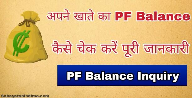 pf balance Kaise Check Kre Step by  Step Jaankari