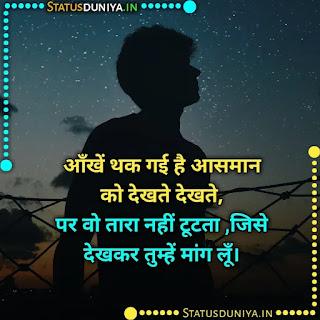 Dhokebaaz Shayari Hindi With Images, आँखें थक गई है आसमान को देखते देखते, पर वो तारा नहीं टूटता ,जिसे देखकर तुम्हें मांग लूँ।