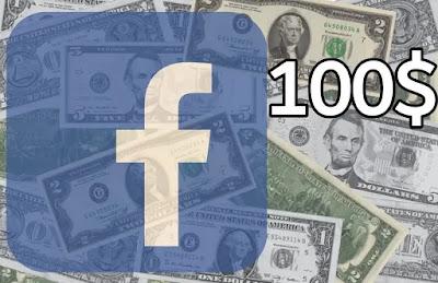 كبف تربح 100 دولار من الفيس بوك يومياً