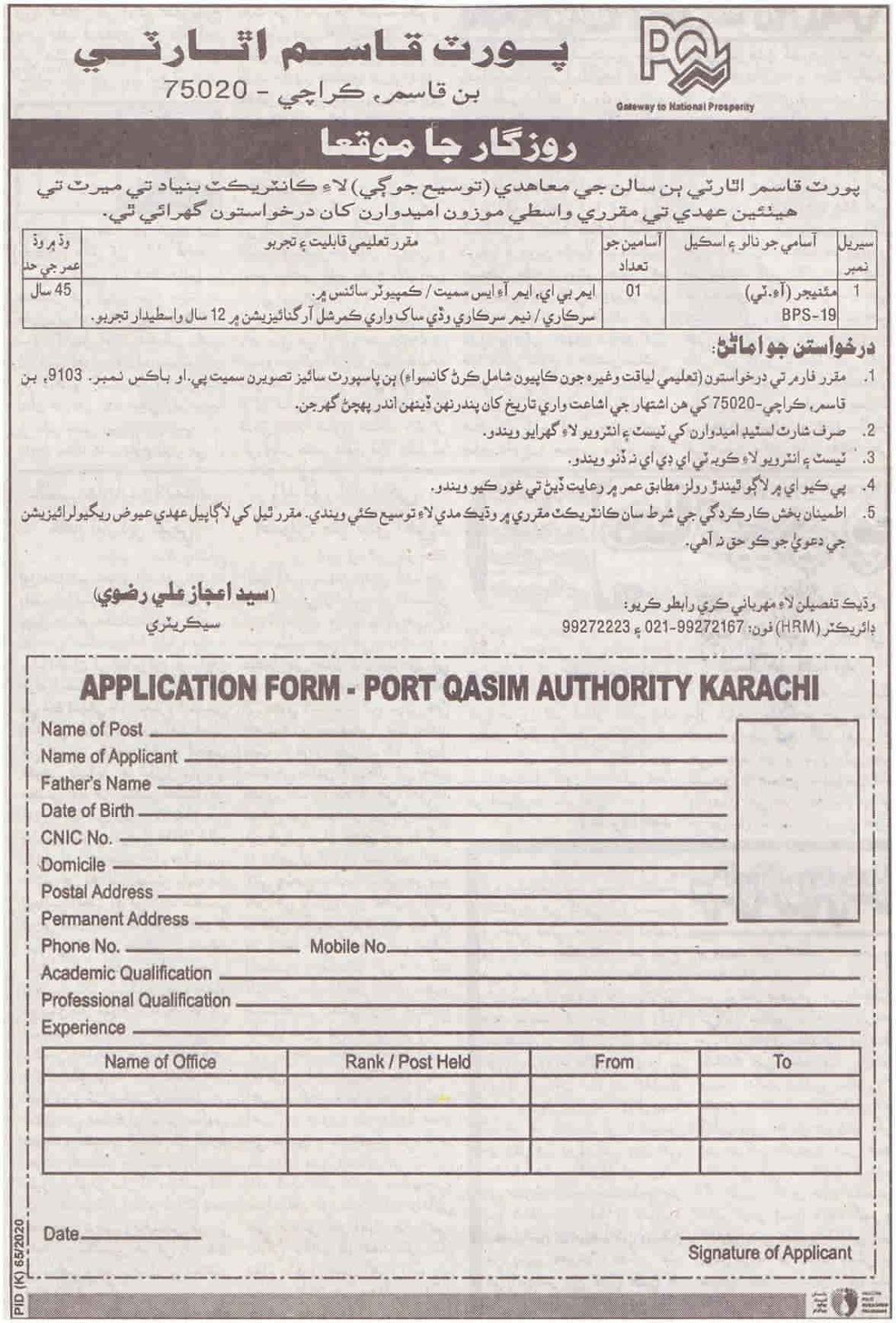 Port Qasim Authority PQA Karachi Jobs 2020