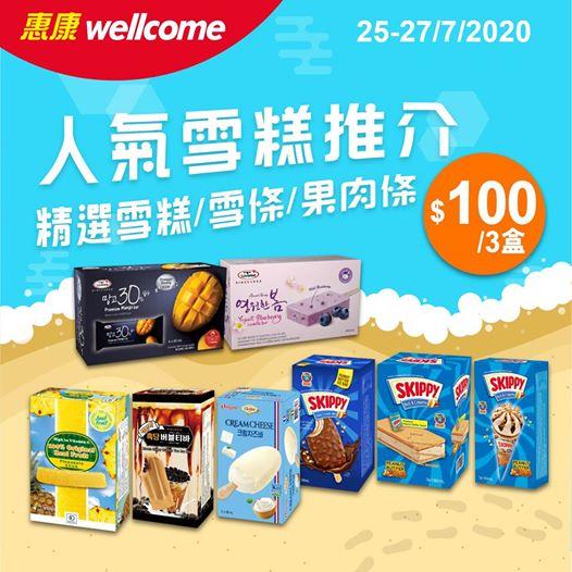 惠康: 人氣雪糕$100/3盒 至7月30日