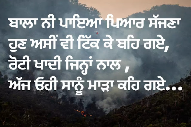 feeling sad status punjabi