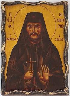 κωδικός 1320-1321-1319 Άγιος Νικηφόρος