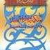 الملكية ونظرية العقد في الشريعة الإسلامية - محمد أبو زهرة