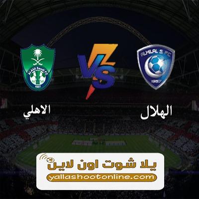 مباراة الاهلي السعودي والهلال اليوم