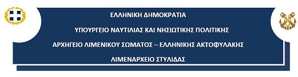 ΛΙΜΕΝΑΡΧΕΙΟ ΣΤΥΛΙΔΑΣ - ΔΕΛΤΙΟ ΤΥΠΟΥ ( ΚΑΤΑΣΧΕΣΗ ΠΑΡΑΝΟΜΩΝ ΔΙΧΤΥΩΝ)