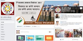 वोट करेगा जौनपुर