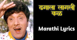 Dhagala Lagli Kala Lyrics Meaning