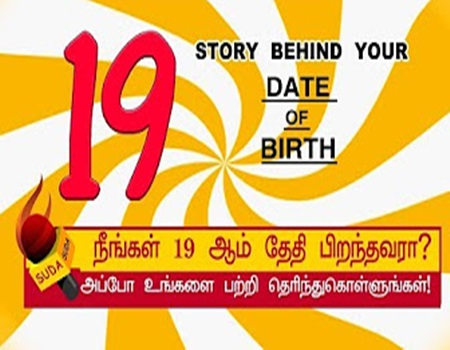 Story behind your date of birth 19