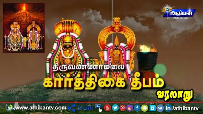 திருவண்ணாமலை கார்த்திகை தீபம் - கார்த்திகை தீபம் வரலாறு Thiruvannamalai Karthik Deepam