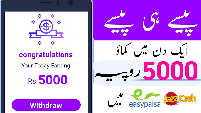 How To Earn Money Daily RS 5000  New Online Earning App 2020 Pakistan & India Chipper Cash