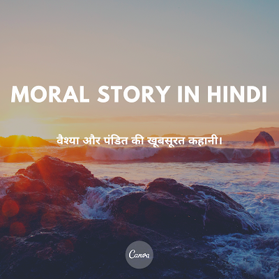 Moral story in Hindi short
