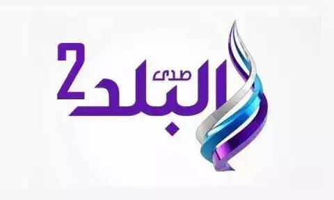 قناة صدي البلد 2 بث مباشر sada elbald 2