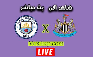 مشاهدة مباراة مانشستر سيتي ونيوكاسل يونايتد بث مباشر اليوم الاحد بتاريخ 28-06-2020 كأس الإتحاد الإنجليزي