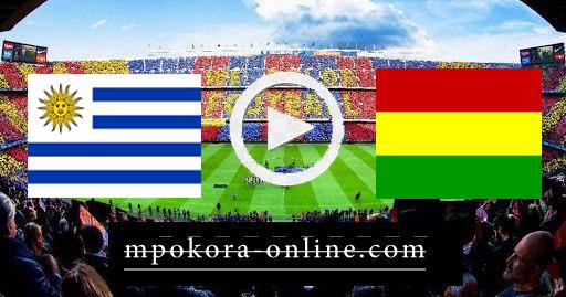 مشاهدة مباراة بوليفيا والأوروجواي بث مباشر كورة اون لاين 24-06-2021 كوبا امريكا