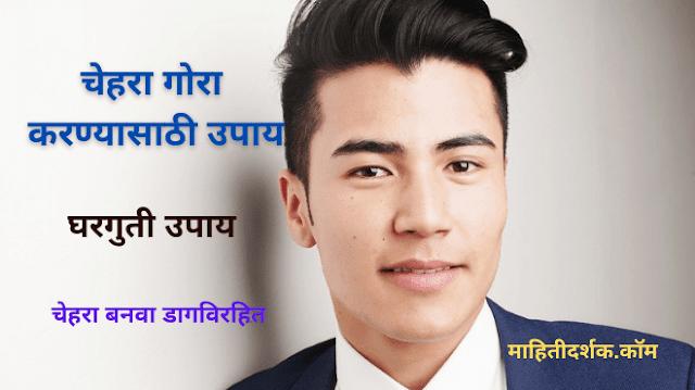 चेहरा गोरा करण्यासाठी उपाय | Beauty Tips for Face in Marathi | Aurvedik Pimple Treatment in Marathi language