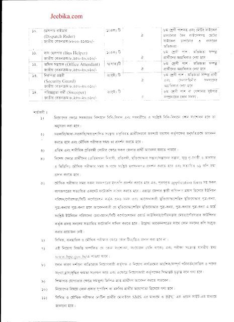 "<img src=""bpc- 2 .jpg"" alt=""Bangladesh government job under BPC ""/>"