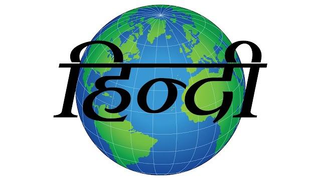 भूमण्डीकरण के परिप्रेक्ष्य में हिन्दी की चुनौतियाँ और संभावनाएँ: दिग्विजय शर्मा