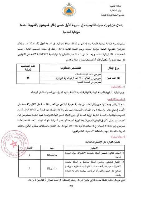 المديرية العامة للوقاية المدنية تنظم مباراة لتوظيف 25 ممرض السلم العاشر