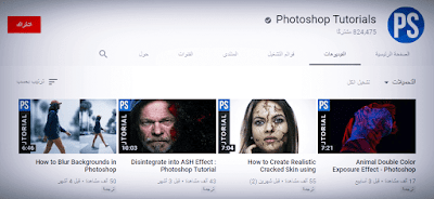 قناة-Photoshop-Tutorials