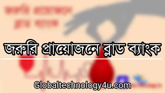 রক্ত দেয়ার উপকারিতা: সন্দ্বীপ ব্লাড ডোনার ফোরাম   global Technology 4u