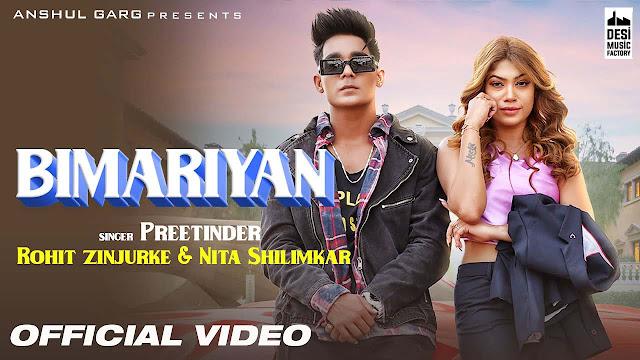 Bimariyan Lyrics – Preetinder | Rohit Zinjurke & Nita Shilimkar