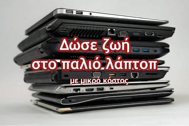 Δώσε ζωή στο παλιό laptop