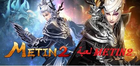 تحميل لعبة Metin2