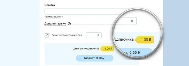 подписчик будет стоить 1 рубль