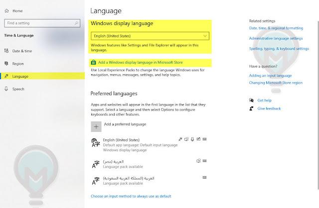 تغيير لغة النظام فى ويندوز