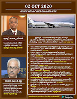 Daily Malayalam Current Affairs 02 Oct 2020