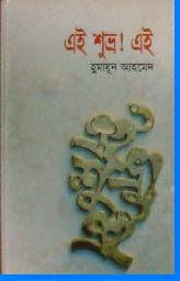 Bangla Book Ei Shuvro Ei By Humayun Ahmed