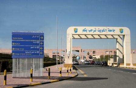 Beasiswa Program Bahasa Arab di Kuwait University 2020