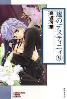 嵐のディスティニィ 第01-08巻 [Arashi no Destiny vol 01-08]