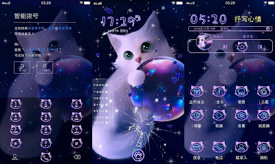 Cats and Balloons Theme itz For Vivo