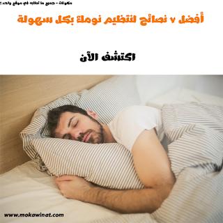 كيفية تنظيم النوم بعد رمضان، كيفية تنظيم النوم عند الاطفال الرضع، كيفية تنظيم النوم في رمضان، كيفية تنظيم النوم عند الاطفال، كيفية تنظيم النوم بعد السهر، كيفية تنظيم النوم عند الأطفال مع رولا القطامي، طريقة تنظيم النوم للمدرسة، كيفية تنظيم نوم الطفل حديث الولاده، كيف يمكن تنظيم النوم، كيف يمكن تنظيم وقت النوم، كيفية تنظيم وقت النوم، كيفية تنظيم وقت النوم في رمضان، كيفية تنظيم وقت النوم للاطفال، كيفية تنظيم وقت النوم بعد رمضان، كيفية تنظيم وقت نوم الرضيع، كيف تنظم وقت نوم طفلك، كيفية تنظيم وقت نوم الطفل، كيفية تنظيم مواعيد النوم، كيفية تنظيم مواعيد نوم الرضيع، طريقة تنظيم النوم للرضيع، طريقة تنظيم النوم للاطفال، كيفية تنظيم غرفة النوم للبنات، طريقة تنظيم قمصان النوم، كيفية تنظيم نوم الاطفال رولا قطامي، كيفية تنظيم في النوم، كيفية تنظيم نوم الطفل في عمر السنة، كيفية تنظيم نوم الرضيع في الشهر الثاني، كيفية تنظيم نوم الطفل في الشهر الثالث، كيفية تنظيم نوم الطفل في عمر السنتين، كيفية تنظيم نوم الطفل في الشهر الرابع، كيف تنظيم غرفة النوم، كيفية تنظيم غرفة النوم، كيفية تنظيم غرف النوم، كيفية تنظيم غرفة نوم صغيرة، كيفية تنظيم غرف نوم الاطفال، كيفية تنظيم غرفة نوم، طريقة تنظيم غرفة النوم بالصور، كيف تنظم نوم طفلك، كيف استطيع تنظيم نوم طفلي الرضيع، كيفية تنظيم ساعات النوم، كيفية تنظيم نوم رضيع، كيف أنظم وقت نوم رضيعي، كيفية تنظيم نوم حديثي الولادة، كيفية تنظيم حجرة النوم، كيفية تنظيم بيت النوم، كيفية تنظيم نوم الطفل بعمر السنة، كيف تنظيم نوم الطفل الرضيع، تنظيم النوم بعد رمضان، تنظيم النوم في رمضان، تنظيم النوم للرضع، تنظيم النوم والرضاعة للطفل الرضيع، تنظيم النوم للاطفال،