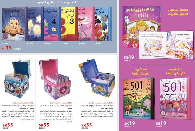 اسعار الكتب العربية و الانجليزية فى عروض مكتبة جرير من دليل التسوق ديسمبر 2017