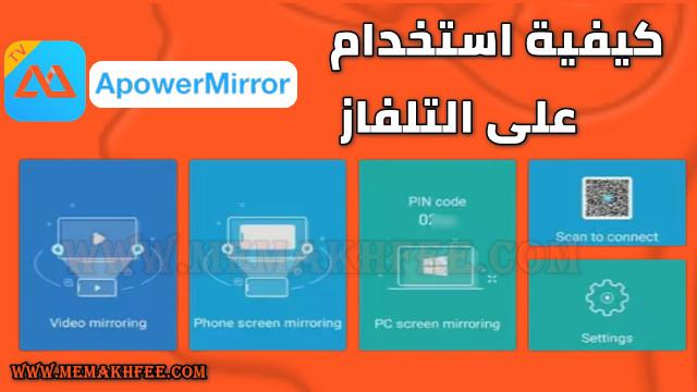 كيفية استخدام تطبيقApowerMirror على التلفاز