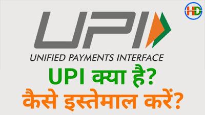 UPI kya hai | यूपीआई आईडी कैसे बनाएं