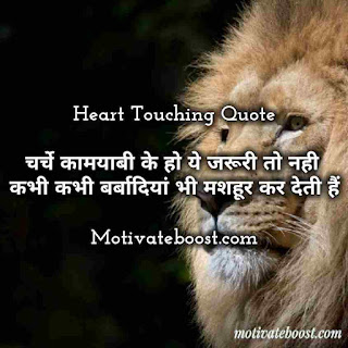 Best Heart Touching Quotes