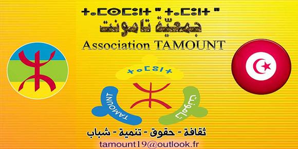 جمعيّة ''تامونت'' Association Tamunt تونس