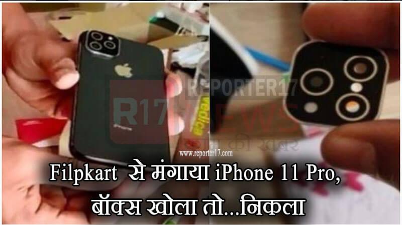 Flipkart से iPhone 11 Pro ऑर्डर करना पड़ा महंगा ! हो आप भी जाए सावधान