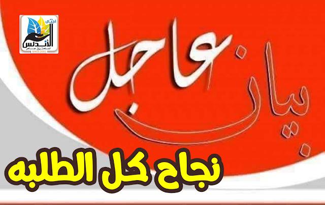 بيان عاجل لكل الطلاب داخل وخارج مصر - نجاح كل الطلبه