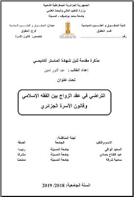مذكرة ماستر: التراضي في عقد الزواج بين الفقه الإسلامي وقانون الأسرة الجزائري PDF